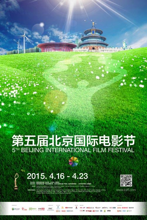 第五届北京国际电影节发布海报 诠释3m办节特色理念