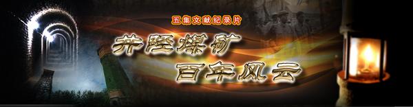 點擊↑ 五集文獻紀錄片《井陘煤礦百年風云》中央新影集團官網專題報道