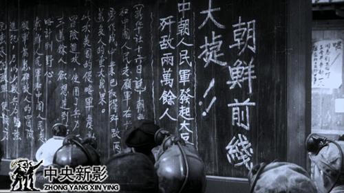 礦工聚集在黑板前觀看朝鮮前線消息