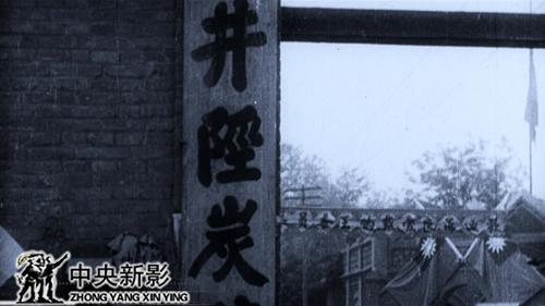 """""""井陉炭矿""""大门画面"""