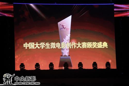 大学生微电影创作大赛在中国传媒大学举行