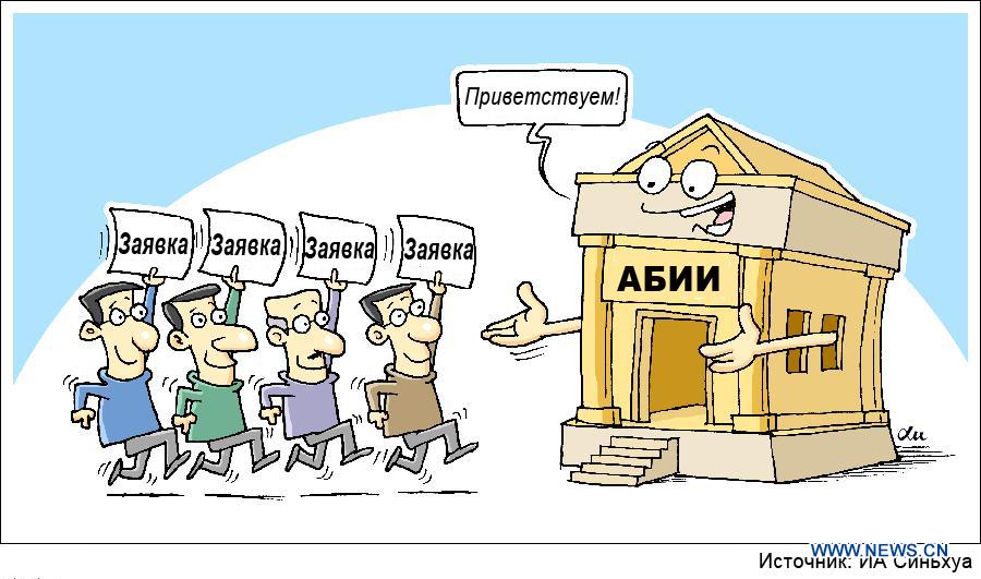 46 стран подали заявку на членство в Азиатском банке инфраструктурных инвестиций