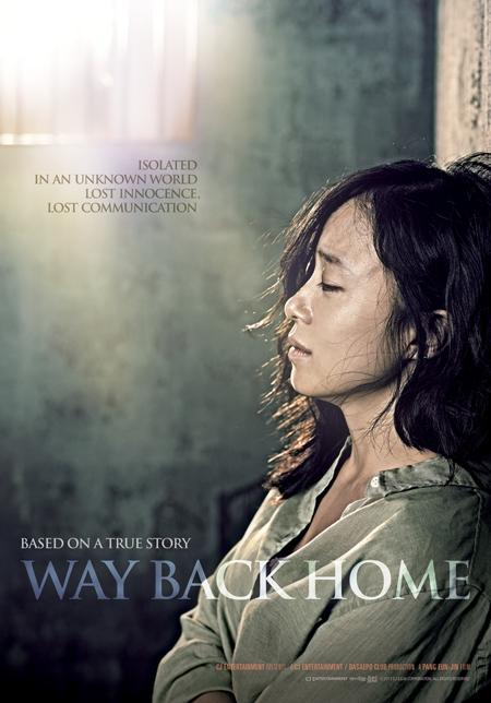 韩国电影精选《回家的路》海报