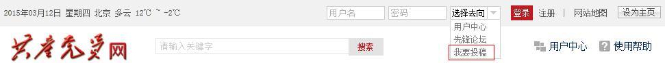 图1:共产党员网首页顶部登录框