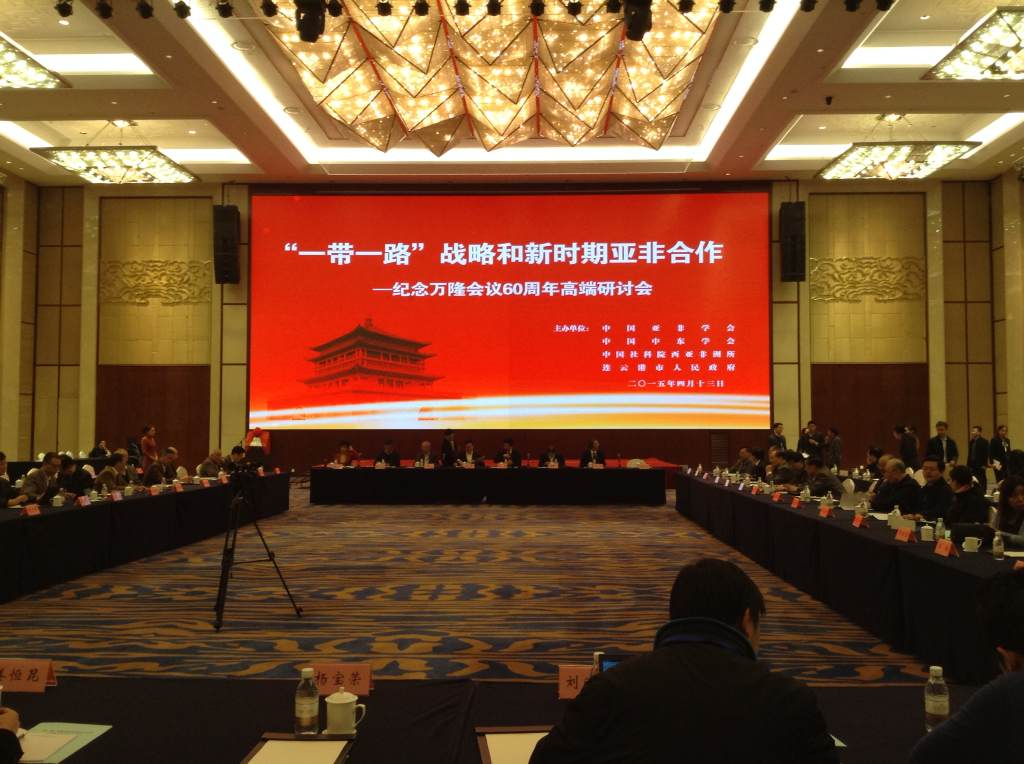 The High-end Seminar on Commemoration of the 60th Anniversary of the Bandung Conference got underway in the city of Lianyungang, Jiangsu province,