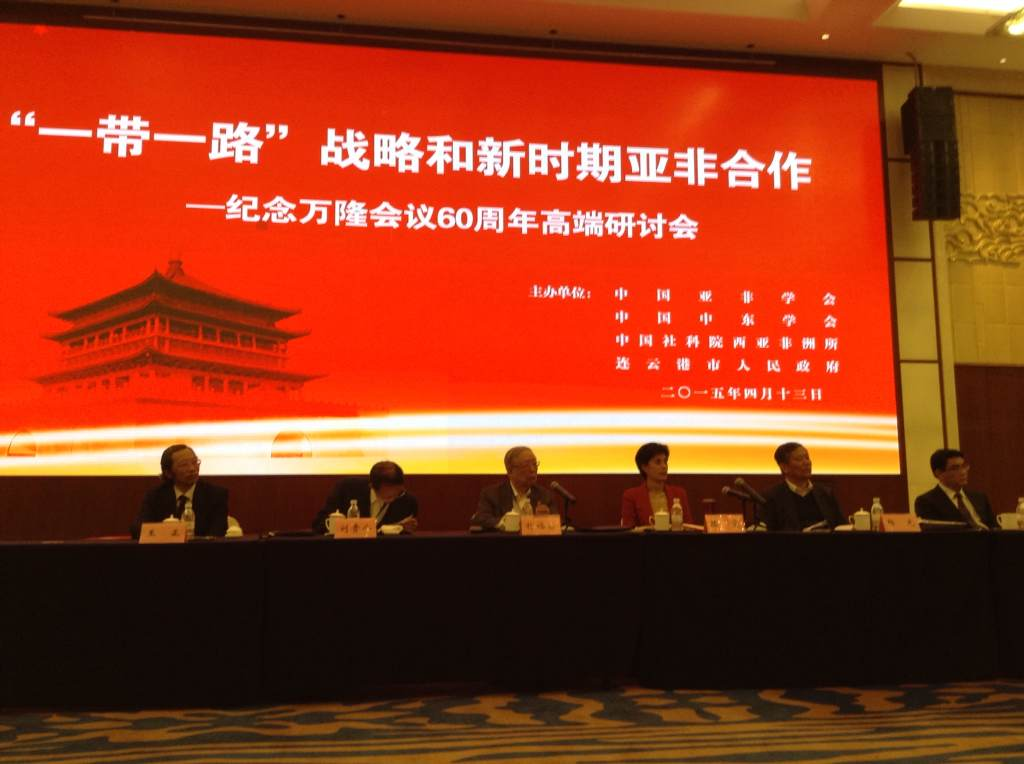 The High-end Seminar on Commemoration of the 60th Anniversary of the Bandung Conference got underway in the city of Lianyungang, Jiangsu province.