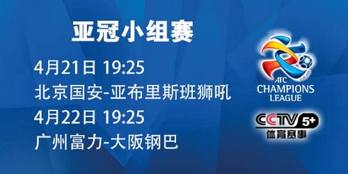 CCTV5+直播亚冠
