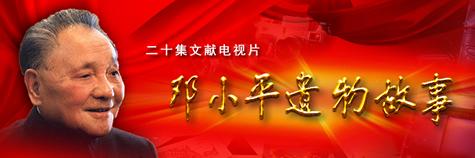 点击↑ 大型文献纪录片《邓小平遗物故事》中央新影集团官网专题报道