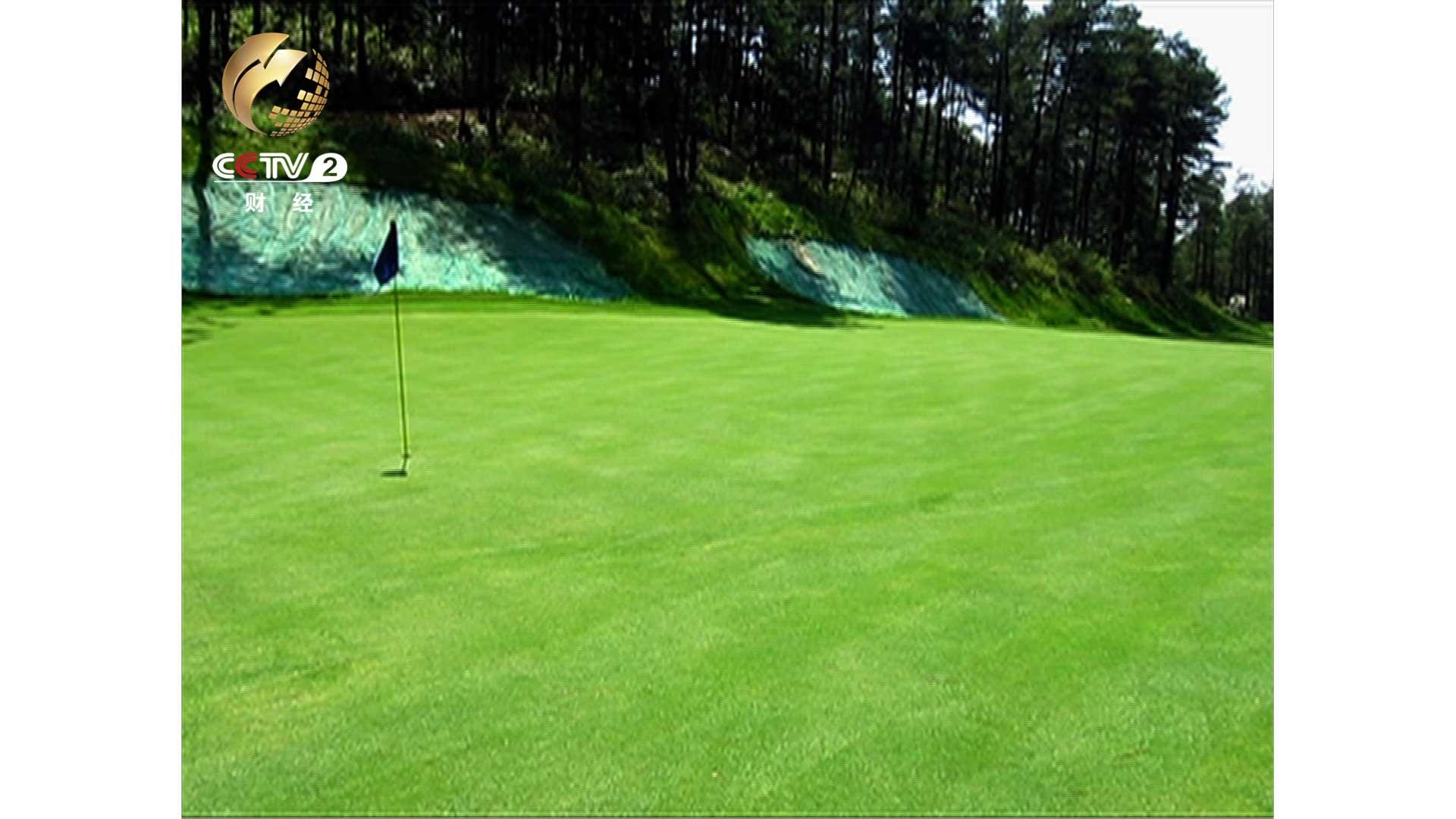 取缔高尔夫球场进行时