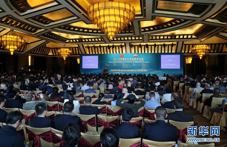 Российско-китайский бизнес-форум открыли вице-премьеры двух стран