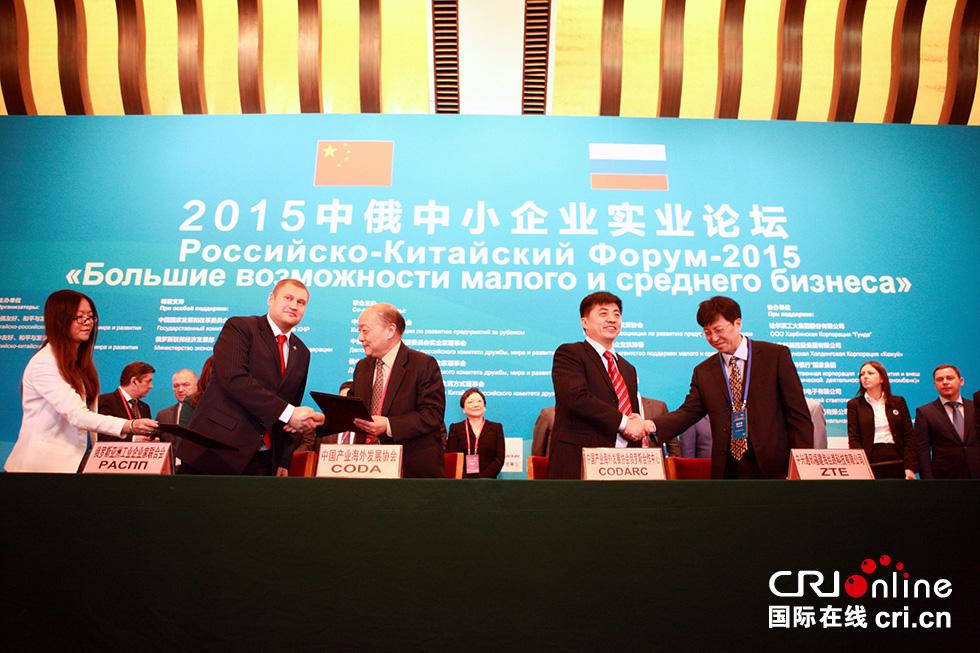 Китайские и российские бизнесмены создают совметные предприятия.