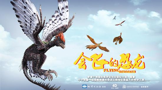 《会飞的恐龙》海报
