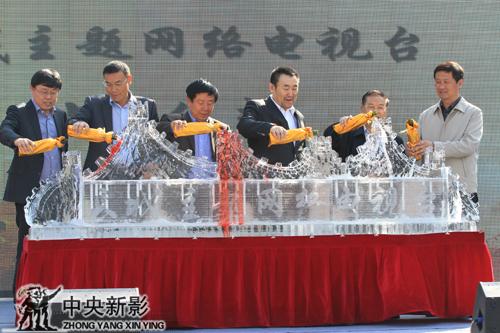 长城网络电视台正式上线发布