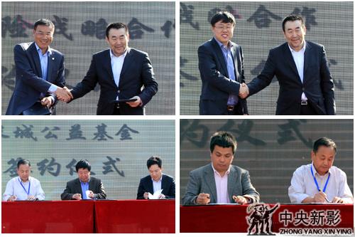 签署战略合作协议书
