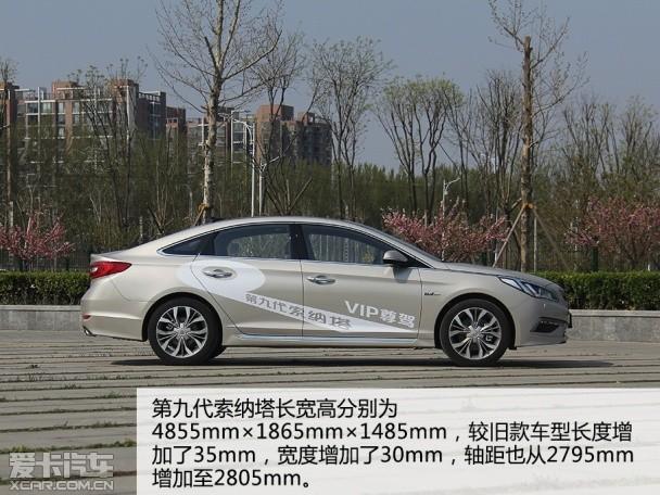九转功成 评测北京现代第9代索纳塔高清图片