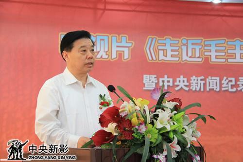 菏泽市委常委、宣传部长王永江致辞