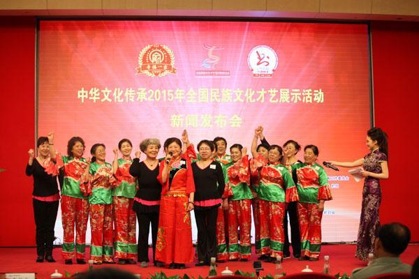 中华文化传承2015年全国民族文化才艺展示活动在京启动