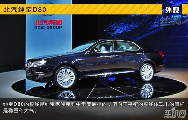 中低配已足够 北京汽车绅宝d80购车手册