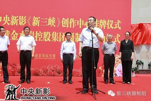 中央电视台副台长、中央新影集团董事长、总裁高峰出席仪式并讲话