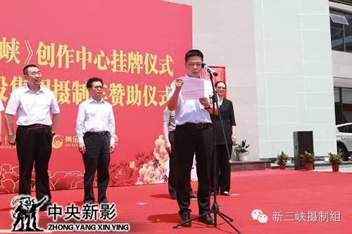 中共重庆市委宣传部副部长张永才出席仪式并讲话