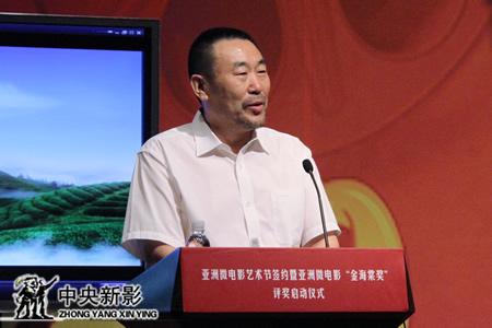 中央电视台副台长、中央新影集团董事长兼总裁高峰致欢迎辞