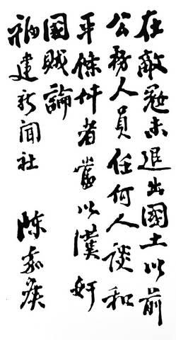 陈嘉庚先生的手迹