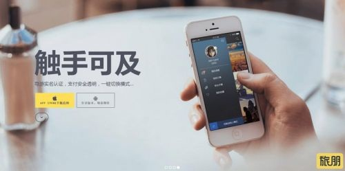 什么是真正的朋�_旅朋ios版app上线 颠覆传统出境游模式