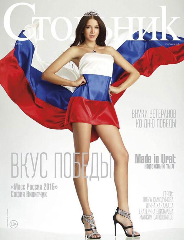 """2015年""""俄罗斯小姐""""得主索菲娅·尼基特丘克为当地杂志拍摄的饱受争议封面照。(网页截图)"""