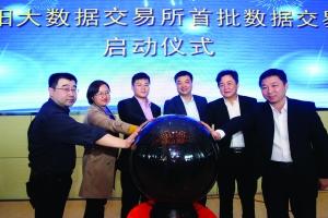 4月,贵阳大数据交易所成立仪式。