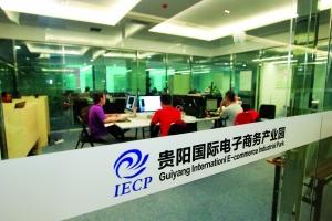 在贵阳福中达电子商务产业园内,工作人员正在研制新型APP软件。