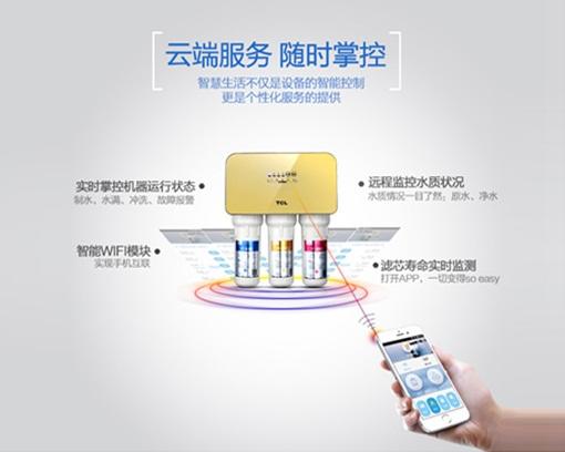 TCL新智能净水机联手京东众筹上线