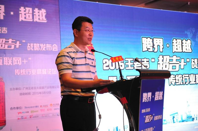 王老吉大健康常务副董事长倪依东致辞