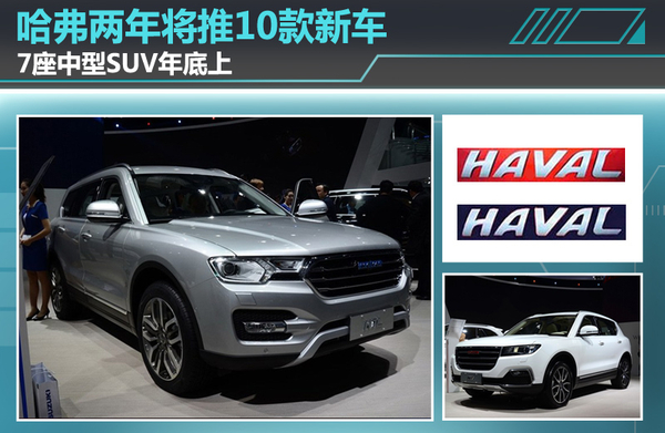 哈弗两年将推10款新车 7座中型SUV年底上高清图片