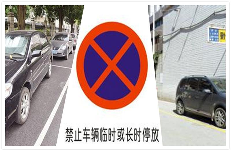道路无禁停标志可临时停车,是真的吗