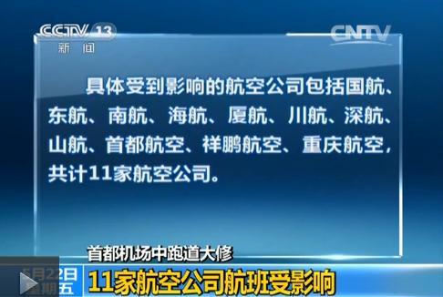 首都机场跑道将大修:部分航班调整至天津石家庄