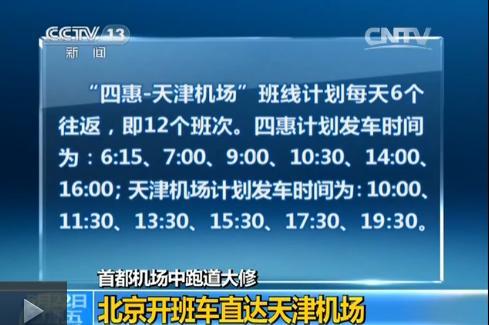 首都机场跑道将大修:部分航班调整至天津石家
