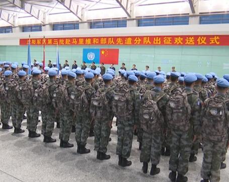 中国第三批赴马里维和部队昨晚在大连启程
