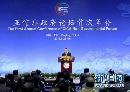 A nongovernmental forum under the framework of Conference on Interaction and Confidence-Building Measures in Asia (CICA) is being held in Beijing this week.
