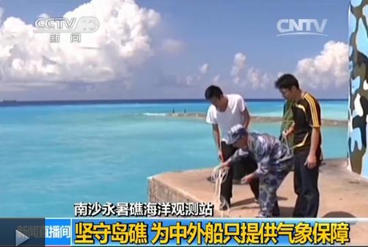 """永暑礁海洋观测站:坚守岛礁打造南海""""平安海"""""""