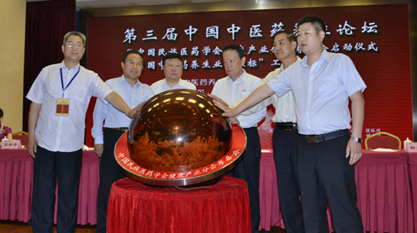 中国民族医药学会健康产业分会筹备会启动仪式