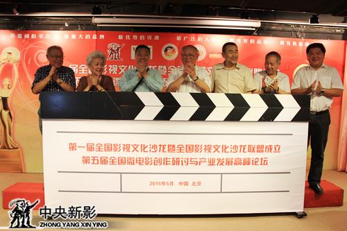 丝瓜成版人性视频app领导及嘉宾共同启动影视文化沙龙联盟(左起:张目、谢芳、丁荫楠、李丹、高峰、陈远、赵子杰)