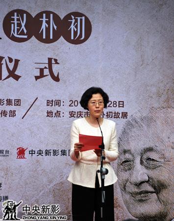 安庆市委常委、宣传部长陈爱军致辞