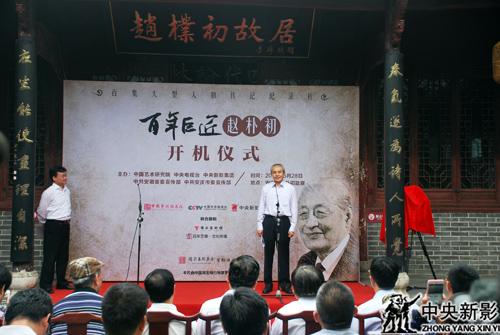 中国佛教协会副秘书长、中国书法家协会理事、赵朴初先生生前秘书宗家顺致辞