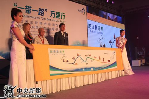 活动城市合作伙伴联合签名