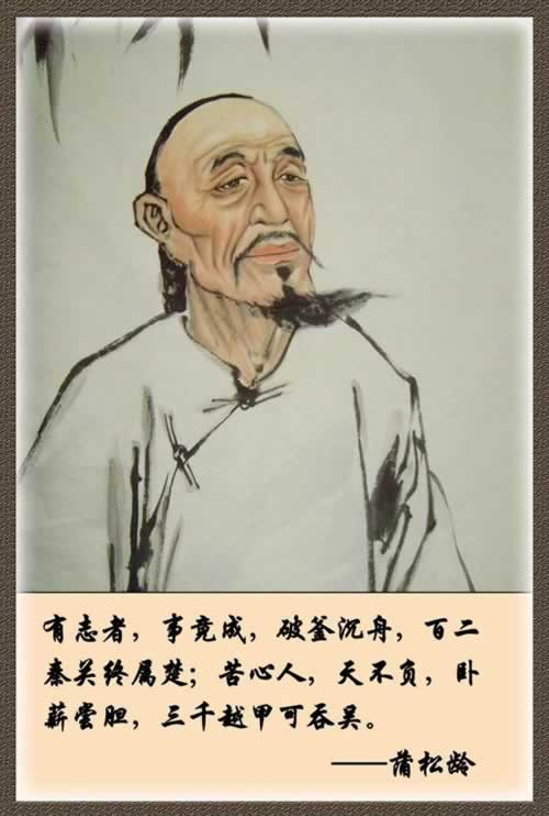 Image result for 蒲松鹤