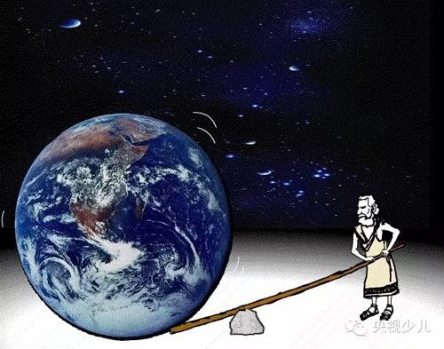 给你一个支点,真的就能撬动地球吗?