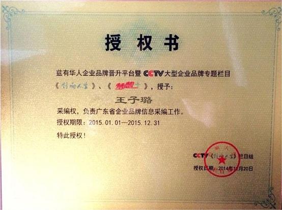 CCTV特邀營銷專家王子璐出任高級品牌顧問