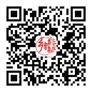 """中国微乡音汉语方言大赛""""乡音袅袅""""微信平台"""
