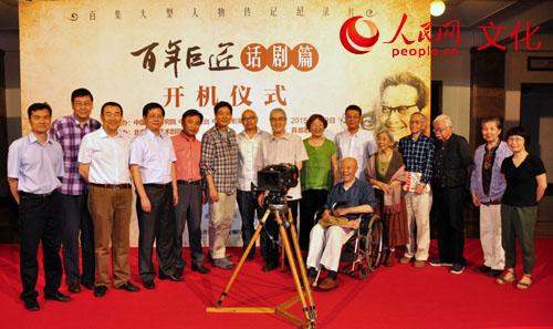 《百年巨匠》话剧篇开机仪式在北京人艺举行