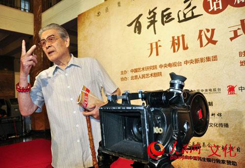 老艺术家代表蓝天野面前的这台摄影机,可谓是共和国的功勋摄影机。曾经专门用来拍摄毛泽东主席、周恩来总理等老一辈无产阶级革命家的政治活动与生活,多次用于拍摄天安门广场的重大政治活动,在中华人民共和国成立35周年的纪念活动中曾作为主机位拍摄邓小平同志。之所以拿这样一部摄影机来做开机仪式,是想深刻表达我们对先贤的敬意。